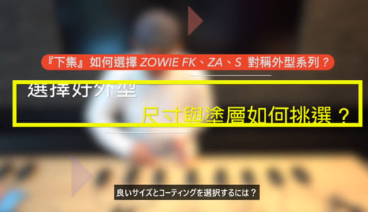 eSports Xanver:開発者が自ら教える『ZOWIE』ゲーミングマウス、サイズとコーティングの選び方