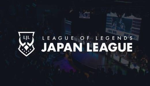 『LJL 2020 Spring Split』プレーオフRound3・ファイナルは大阪開催を見合わせ無観客で実施、5月3日(日)、4日(月)に日程変更