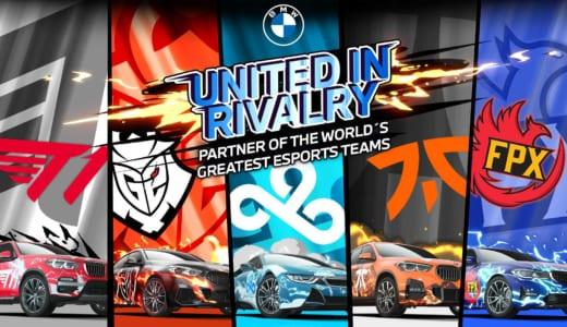 『BMW』が5つのプロゲーミングチーム『Cloud9』『Fnatic』『Funplus Phoenix』『G2 Esports』『T1』とパートナーシップ契約を締結