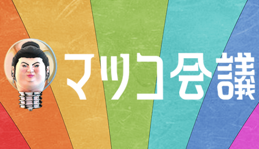 日本テレビ『マツコ会議』で「ゲーミングシェアハウス」特集、『Dota 2』マラ氏や『Rocket League』kokken氏たちeスポーツキャスターが登場