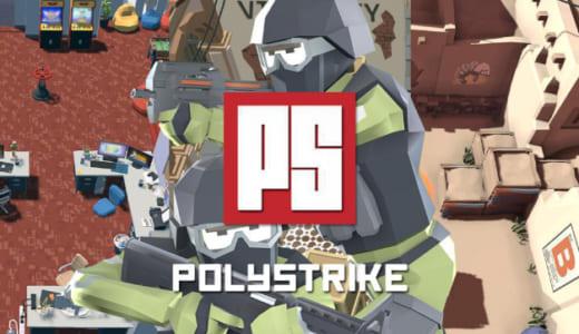 Dota 2でCounter-Strikeライクなゲームを楽しめるMOD『PolyStrike』