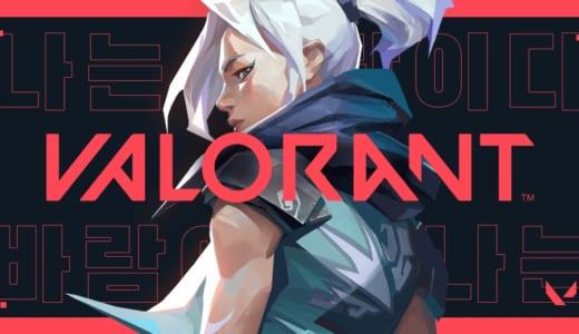 Riot Gamesが『VALORANT』のeスポーツ展開に言及、「競技の公正さ」「参加の容易さ」「真正さ」を目指す