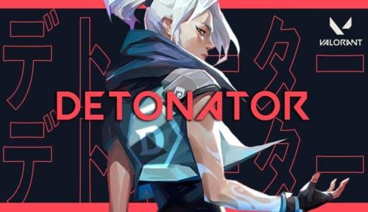 『DeToNator』がVALORANT部門を始動、メンバーはkillme、Scarfaze、delave(コーチ)、若手の育成・発掘、アマチュア・学生向けの活動も予定