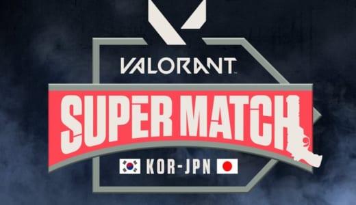 日韓戦『VALORANT Super Match』で韓国代表チームが2-1で勝利、5vs5 FPSの魅力を改めて感じた一戦