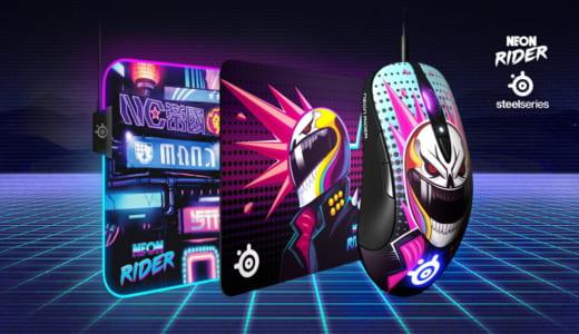 『SteelSeries』から限定モデル「CS:GO Neon Rider」ゲーミングデバイスが登場