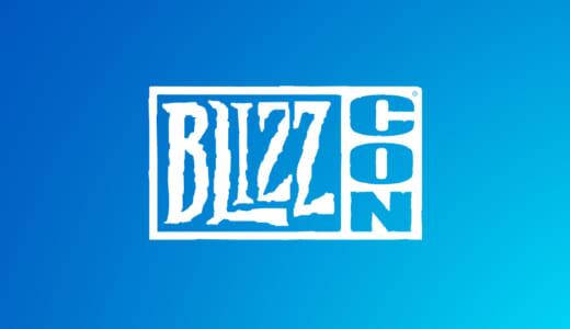 『BlizzCon 2020』の開催中止決定、代替となるハイレベルな競技イベント開催の可能性を模索
