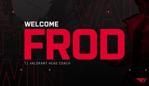元CS1.6・CS:GOプロ選手・コーチのfRoD氏が『T1』VALORANTチームのヘッドコーチに就任