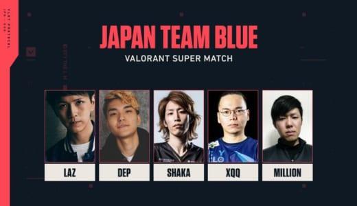 日韓戦『VALORANT Super Match』が5/24(日)20時より開始、日本代表「Laz」「Dep」「SHAKA」「XQQ」「Million」が韓国代表と対決