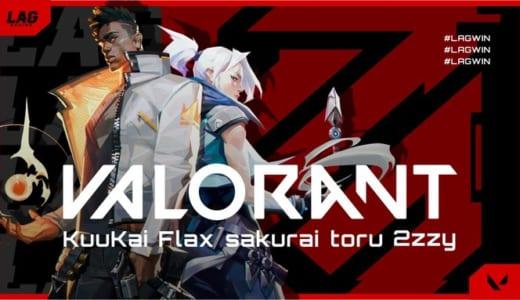 Lag GamingがVALORANT部門設立、CS:GO日本トップクラスのメンバーが加入(KuuKai、Flax、sakurai、toru、2zzy)