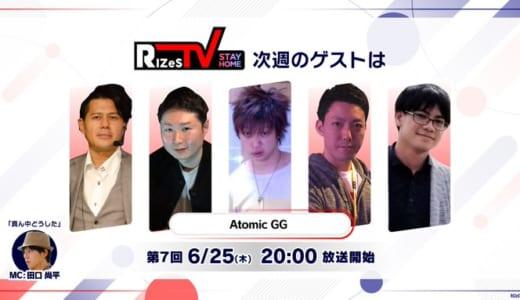 eスポーツバラエティ『RIZeSTV』にレジェンド集結のVALORANTチーム「ATOMIC GG」のメンバーが登場、6/25(木)20:00より配信開始