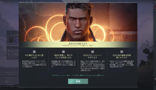 Riot Games最新FPS『VALORANT』の正式サービスがスタート、各個人の行動が今後のより良いゲーム環境を創る