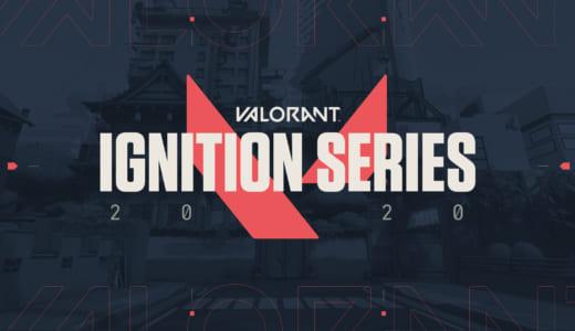 公認トーナメントシリーズ「VALORANT IGNITION SERIES」、世界で行なわれる今後の開催情報を発表