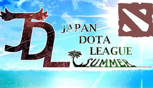 オンライン大会『JDL 2020 Summer Tournament』2020年7月23日(木・祝)~25日(土)に開催