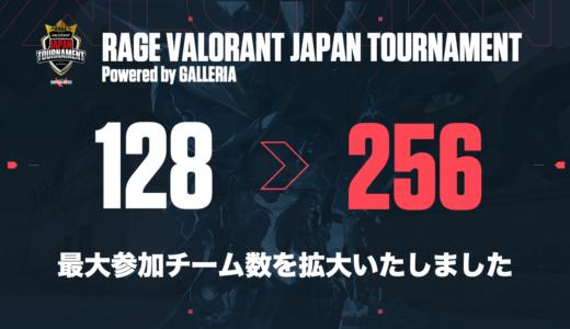 抽選出場枠が128→256チームに拡大、賞金総額500万円のオープン大会『RAGE VALORANT JAPAN TOURNAMENT』の出場登録がスタート