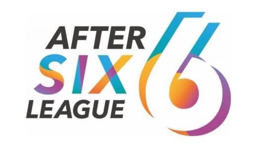社会人アマチュアeスポーツリーグ『AFTER 6 LEAGUE』設立、競技ゲーム第一弾は『League of Legends』