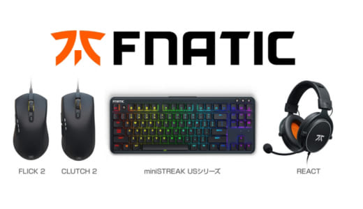 『Fnatic Gear』のゲーミングマウス、キーボード、ヘッドセット6製品が2020年7月16日(木)より国内販売開始