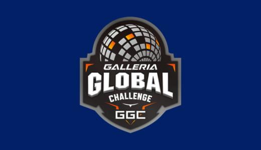 ゲーミングPCブランド「ガレリア」、eスポーツ大会『GALLERIA GLOBAL CHALLENGE 2020』を2020年8月に開催と予告
