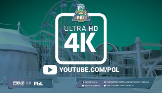 『PGL』が「4K解像度」「60fps」クオリティ配信を展開、現在開催中のCS:GO『Perfect World Asia League Summer 2020』YouTube配信にて