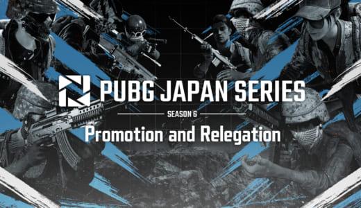 『PUBG JAPAN SERIES』入れ替え戦『PJSseason6 PaR』が2020年7月11日(土)、12日(日)に開催