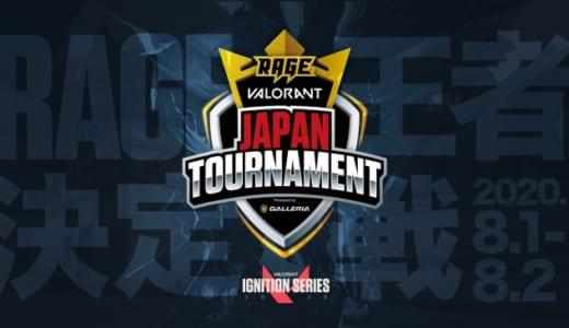世界で2番目の高額賞金大会『RAGE VALORANT JAPAN TOURNAMENT』、賞金総額500万円・オープン参加方式で2020年8月1日(土)、2日(日)に開催