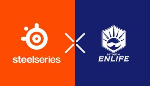 『SteelSeries』がDota 2の世界で最も有名な日本人・マラ氏率いるeスポーツチーム『せとうちENLIFE』とスポンサー契約を締結
