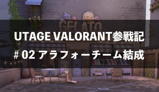『UTAGE VALORANT』参戦記: 02 アラフォーチーム結成
