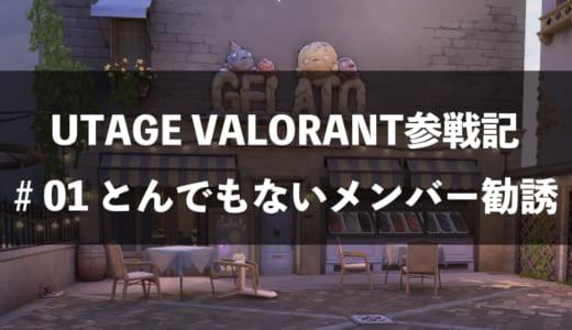 『UTAGE VALORANT』参戦記: 01 とんでもないメンバー勧誘