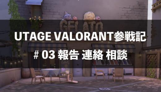 『UTAGE VALORANT』参戦記: 03 報告 連絡 相談