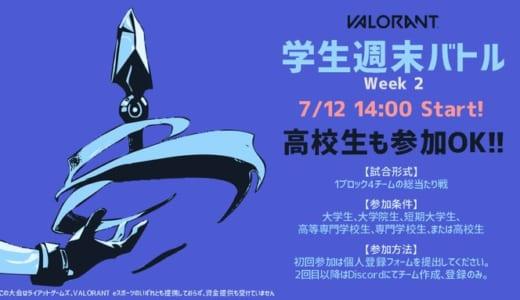 学生大会『VALORANT学生週末バトル Week 2』が7月12日(日)14時より開催、参加チーム募集中