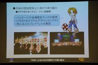 Ragnarok Online Japan Championship